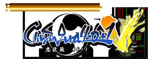 ChuSingura46+1 -忠臣蔵46+1- Vアンケート