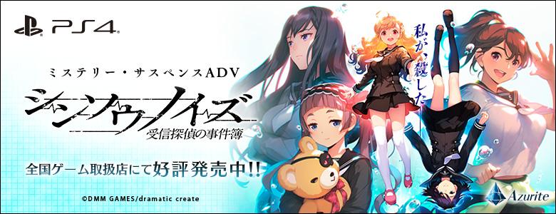 『シンソウノイズ ~受信探偵の事件簿~』応援中!